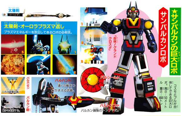 "The image ""http://supersentai.com/database/1981_sun_vulcan/images/sun-ar-robo.jpg"" cannot be displayed, because it contains errors."