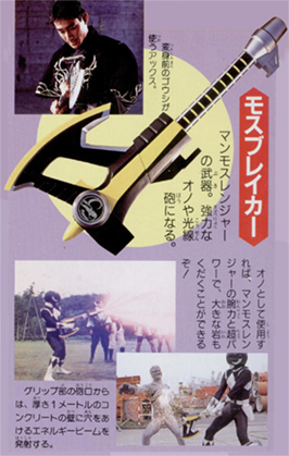 Weapons/Gear | Super Sentai Central
